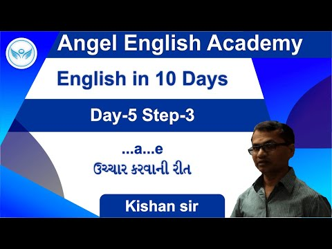 How to Pronounce a and e Rule in English - [Gujarati] English in 10 Days
