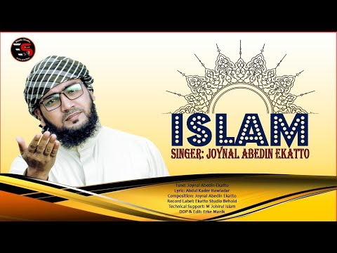 Xxx Mp4 Islam New Nasheed নতুন গজল ইসলাম Singer Joynal Abedin Ekatto Music Vedio Ekatto Studio 2019 3gp Sex