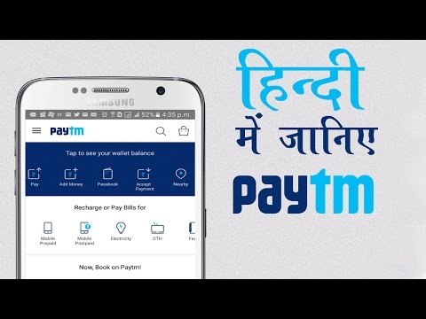 What is Paytm accept payment | Paytm का accept payment क्या है