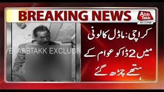 Karachi: Two Dacoit Caught, Beaten by Public in Model Colony