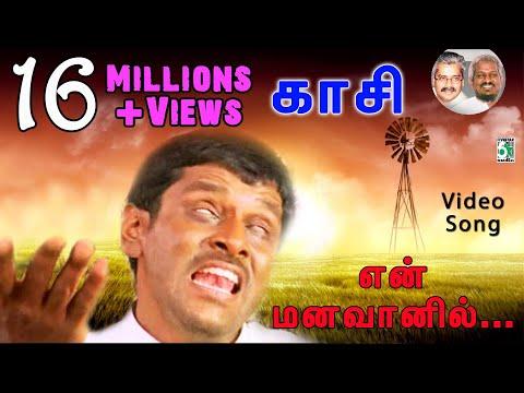 Xxx Mp4 En Mana Vaanil Tamil Movie HD Video Song From Kaasi 3gp Sex
