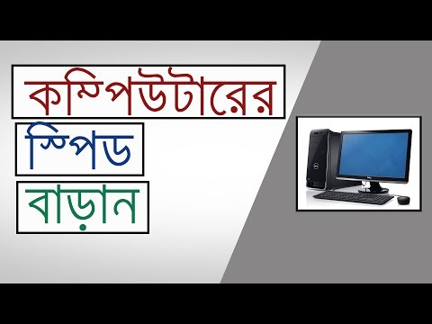 How to Speed Up My Computer windows 7,8,8.1,10 bangla tutorial Increase Speed || Omar TecH