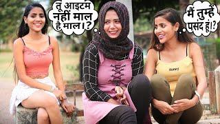 Annu Singh Lesbian Prank On Cute Girl | Ek Kiss De Do Comedy Prank | Valentine Day Prank | BrbDop