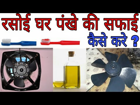 How to service Kitchen Exhaust  Fan ?