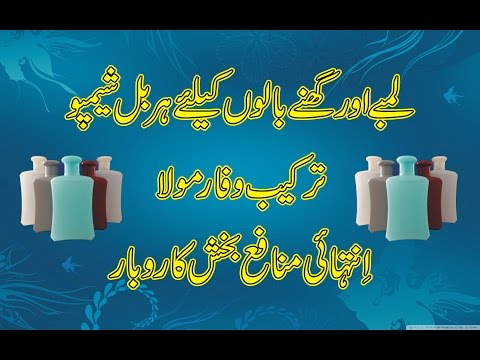 How To Make Shampoo ( herbal )( Urdu )