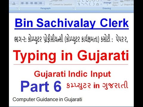 Typing in gujarati | Gujarati Indic Input | Bin Sachivalay Clerk (Karkoon)