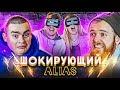 НОВОЕ ШОУ ! ШОКИРУЮЩИЙ ALIAS - ВЫПУСК #1 / ROOM FACTORY + КОНКУРС