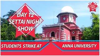 Students Strike at Anna University | Day 12 | Biggest Show -  Smile Settai