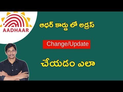 How to change address in aadhar card online || Telugu Tech Tuts