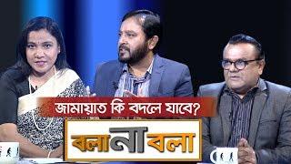 Download জামায়াত কি বদলে যাবে? | বলা না বলা | মুজিবুর রহমান মঞ্জু | Bola Na Bola | Talk Show Video