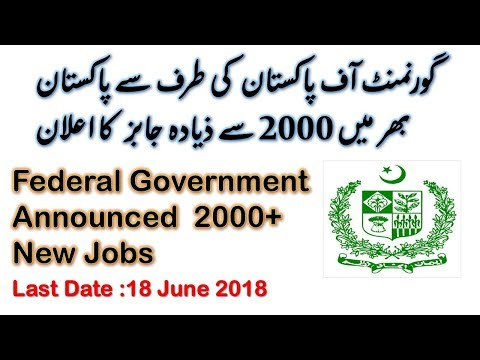 Federal Government Announced 2000+ New Jobs 2018 | Apply Online | FPSC Latest Jobs |
