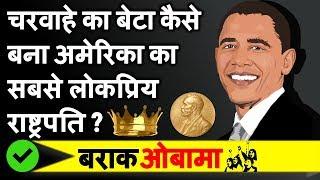 Barack Obama Biography in Hindi   44th President of USA   चरवाहे का बेटा बना अमेरिका का राष्ट्रपति!