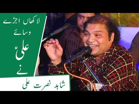 Lakhan Ujray Wasay Ali AS Nain   Qawali   Shahid Nusrat 2018