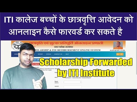 Procedure to Forward Scholarship Application by ITI Institute