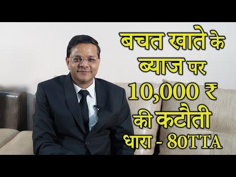 Income Tax Deduction on Interest of Saving Account u/s 80TTA | बचत खाते के ब्याज पर 10,000 की कटौती