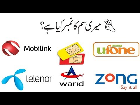 How To Check Your Own Sim Number Without Balance Telenor.Zong.Jazz.Ufhone On Android