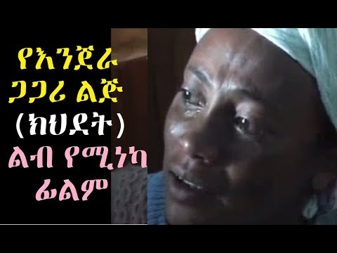 Xxx Mp4 የእንጀራ ጋጋሪ ልጅ ክህደት ልብ የሚነካ ፊልም Ethiopian Film 2018 3gp Sex