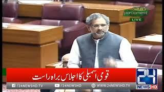 Shahid Khaqan Abbasi Reply To Faisal Vawda On Election Rigging   7 Nov 2018