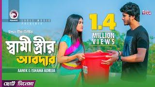 Shami Strir Abdar | স্বামী স্ত্রীর আবদার | Chotto Cinema | Aanik | Ishana Adrija | New Short Film