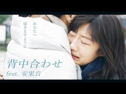 Xxx Mp4 背中合わせ Feat 安果音 コバソロ 3gp Sex