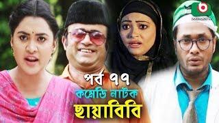কমেডি নাটক - ছায়াবিবি | Chayabibi | EP - 77 | AKM Hasan, Jamil Hossain, Ahona, Siddique, Munira