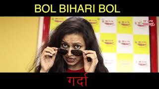 Garda Macha Diya | Bol Bihari Bol | Radio Mirchi