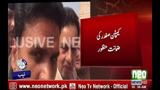 Capt. Safdar and Maryam nawaz bail accepted by NAB