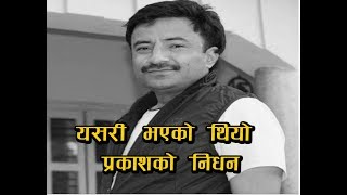 Breaking News prakash Dahal