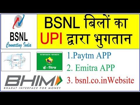 3 Ways to Pay your BSNL Bills by UPI Method |BSNL बिलों का BHIM UPI द्वारा भुगतान