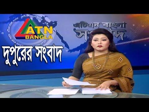 Xxx Mp4 এটিএন বাংলা দুপুরের সংবাদ ATN Bangla News At 2pm 18 07 2019 3gp Sex