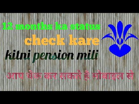 ऑनलाइन चेक करो नए पेंशन की स्टेटस_Check Your PPO Status Online// by mohit help