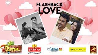 LOVE - Flashback | Blacksheep