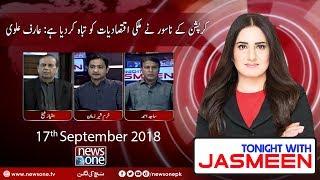 Tonight with Jasmeen | 17-September-2018 | Sajid Ahmed | Khurram Sher | Imtiaz Shaikh |