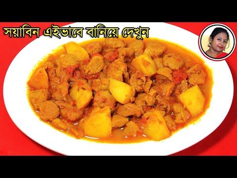 Soya Bean Curry - Most Popular Healthy Recipe Soya Chunks Curry