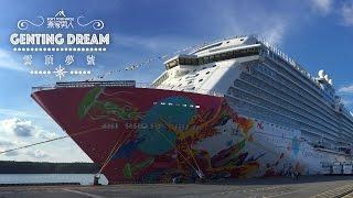 雲頂夢號 Genting Dream Ship Tour