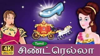 Download சின்றெல்லா | Cinderella in Tamil | Fairy Tales in Tamil | Story in Tamil | Tamil Fairy Tales Video