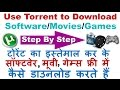 How To Use Utorrent To Download Your Stuf For Free Step By S