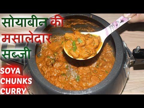 होटल जैसा सोयाबीन की चटपटी मसालेदार सब्जी रेसिपी||Soya Chunks ki Sabji Recipe Hindi/SOYA KORMA Recip
