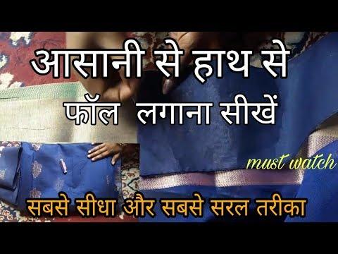 साड़ी में फॉल कैसे लगाएं||How to Stitch Saree Fall at home||Hand Stitching||Very Easily way