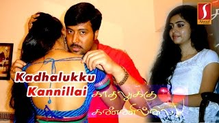 Kadhalukku Kanillai Full Movie   Tamil full movie  super hit movie