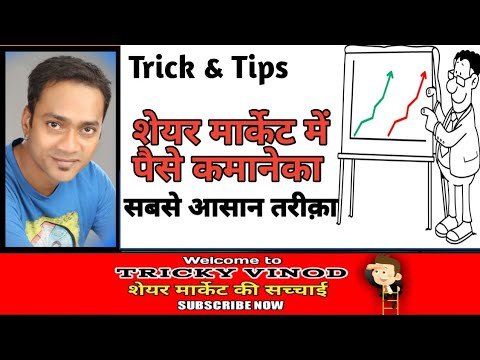 Best trick to earn money intraday stock market Daily 10 min in stock or share market tips in Hindi