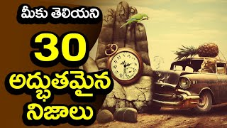 30 Unbelievable Facts Around The World | Amazing Facts That You Didn