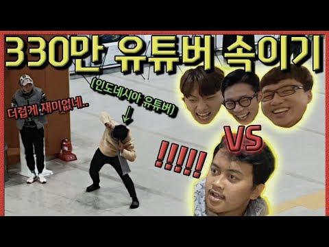 ENG] IND] 이 춤 추면 한국에서 우주대스타가 될 수 있어!!! - [동네놈들]