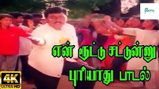 Enrootu Sattun Puriyadu ||என்ரூட்டு சட்டுன்னு புரியாது || S. P. B || H D Song