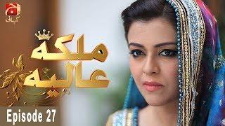 Malika-E-Aliya - Episode 27   GEO KAHANI