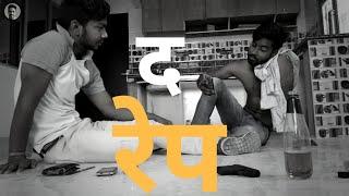 The rape | heart touching video | prince yadav|PSA Boys