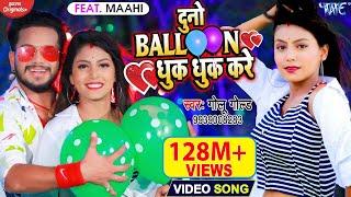 #Video - #Golu Gold का यह गाना मार्किट में गर्दा मचा दिया   दुनो बैलून धुक धुक करे   New Song 2021