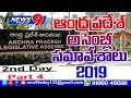 AP Assembly Session 2nd Day 2019 || AP Updates PART 4 || NEWS9 TODAY ||