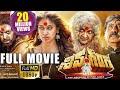 Shiva Ganga Latest Telugu Full Movie || Sri Ram, Raai Lakshmi ||  2016 Telugu Movies