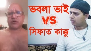 Bhobla Bhai VS Sefat Ullah kakku || Amin YouTube Action